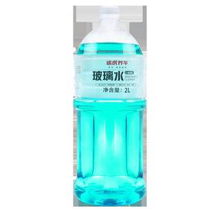 途虎0-10-25-40度四季通用防冻型