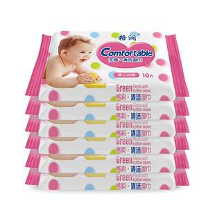【格润】婴儿手口专用湿巾10抽30包
