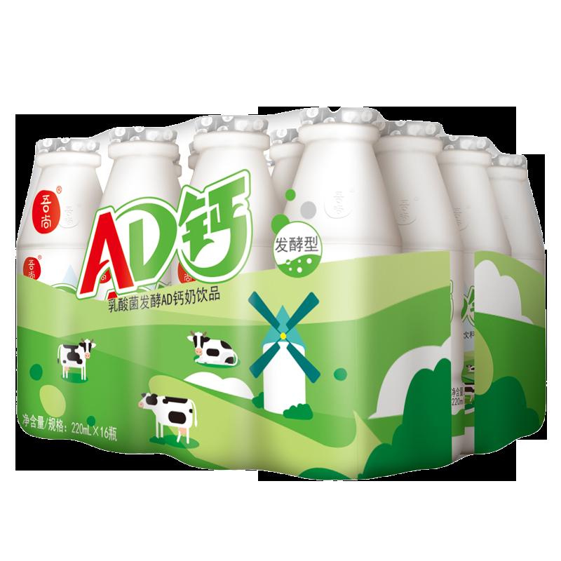 吾尚AD钙奶220ml*16乳酸菌益生菌早餐营养饮料配料含发酵酸奶