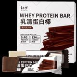 神价!初吉 乳清蛋白 巧克力能量棒 代餐增肌 9支共360g *2件   只要47.9元,低至24/件