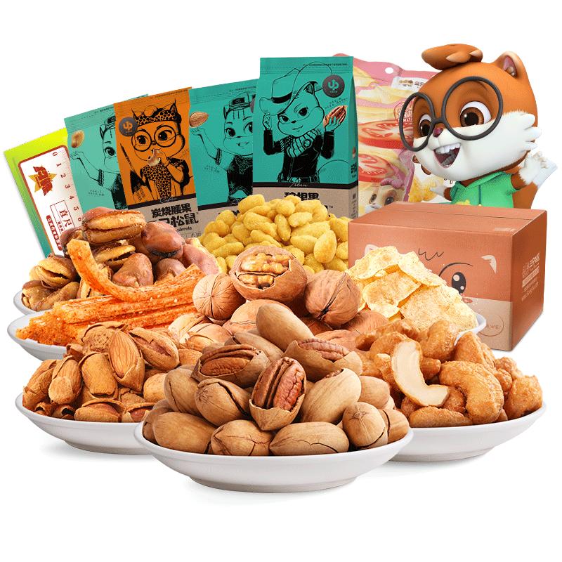 【三只松鼠_零食大礼包】休闲小吃网红吃货食品美食饼干整箱送礼
