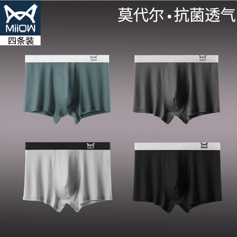 猫人男士内裤男四角裤莫代尔大码宽松薄款裤衩舒适透气抗菌平角裤
