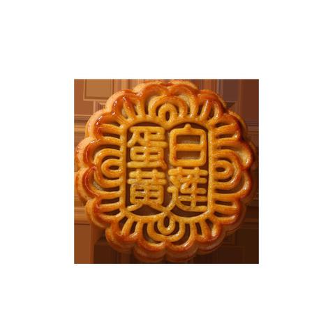 好溢美广式蛋黄月饼散装中秋礼盒装100g豆沙莲蓉多口味送礼大月饼