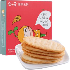 窝小芽宝宝米饼零食无添加儿童磨牙饼干