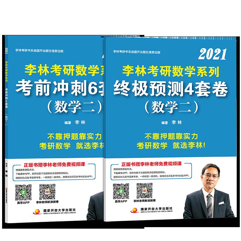 2021李林考研数学二考前6套卷+4套卷