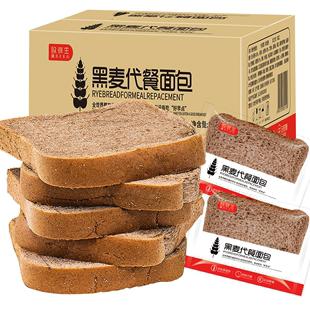 粗糧黑麥全麥麪包整箱代餐低0無糖精脂肪熱量早餐零食品充飢夜宵