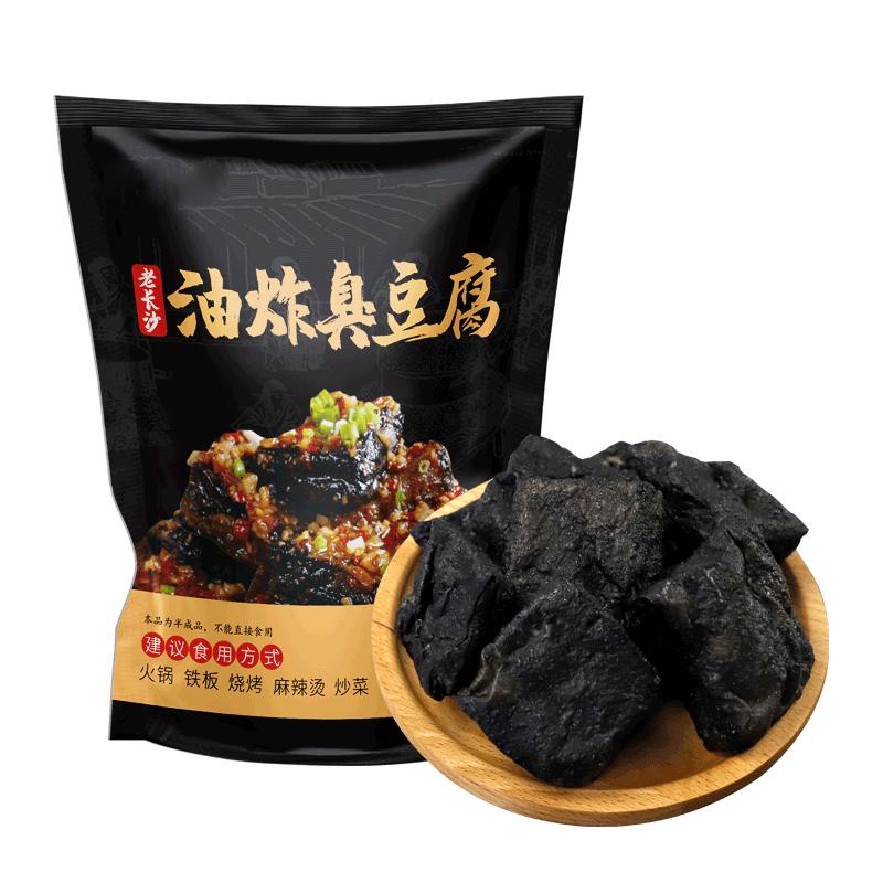 臭咕咾臭豆腐生胚熟食湖南长沙正宗油炸干子特产休闲美食零食小吃