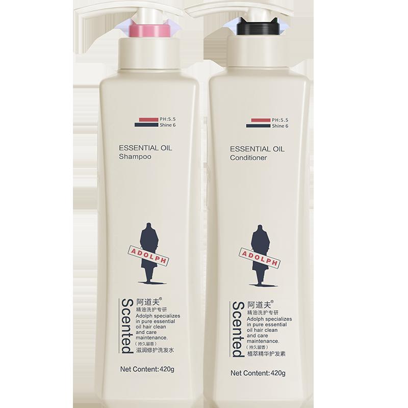 阿道夫正品洗发水护发素套装420ml*2滋润修护洗发乳液旗舰店官网