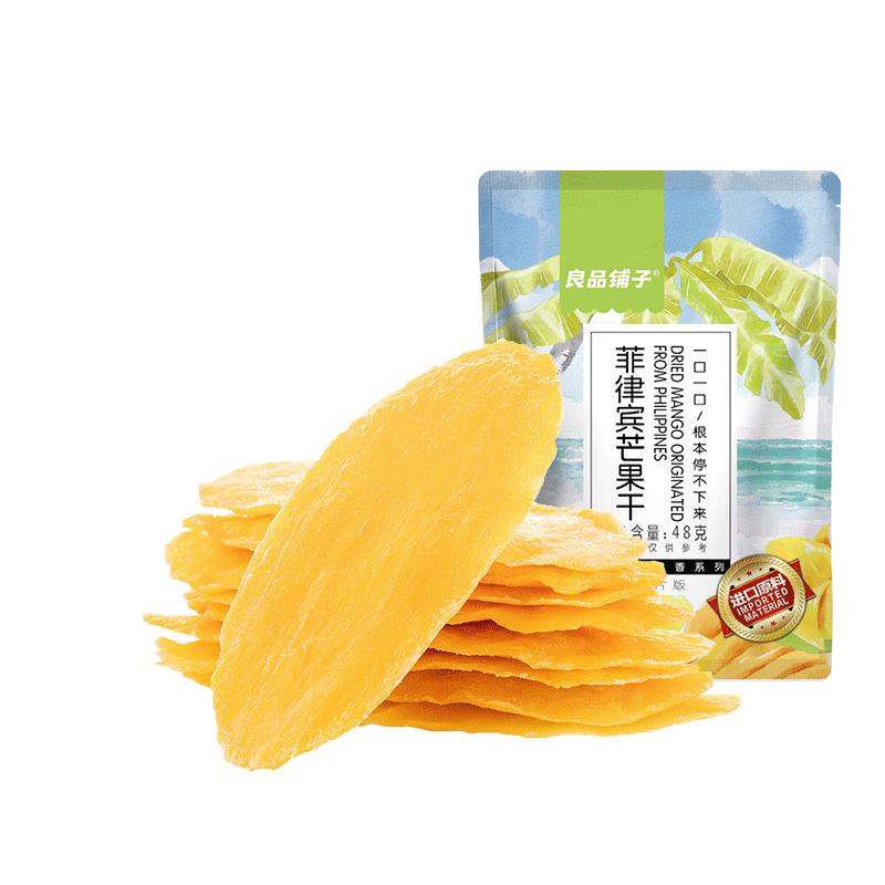 【良品铺子芒果干48g】酸甜水果干特产蜜饯果脯休闲小零食小吃