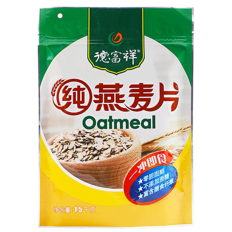 袋装燕麦片原味即食谷物杂粮早餐冲饮麦片1500g