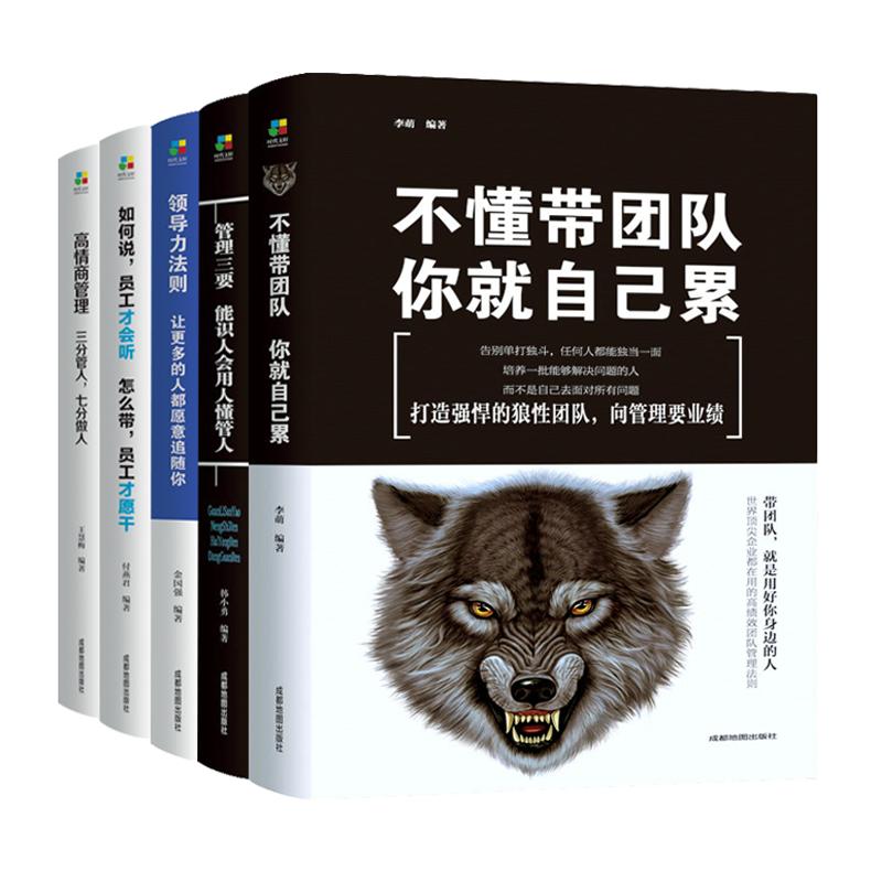 全5册  不懂带团队你就自己累 管理三要 领导力法则 如何说员工才会听 高情商管理企业管理书籍领导力 狼道管理方面的书籍 正版