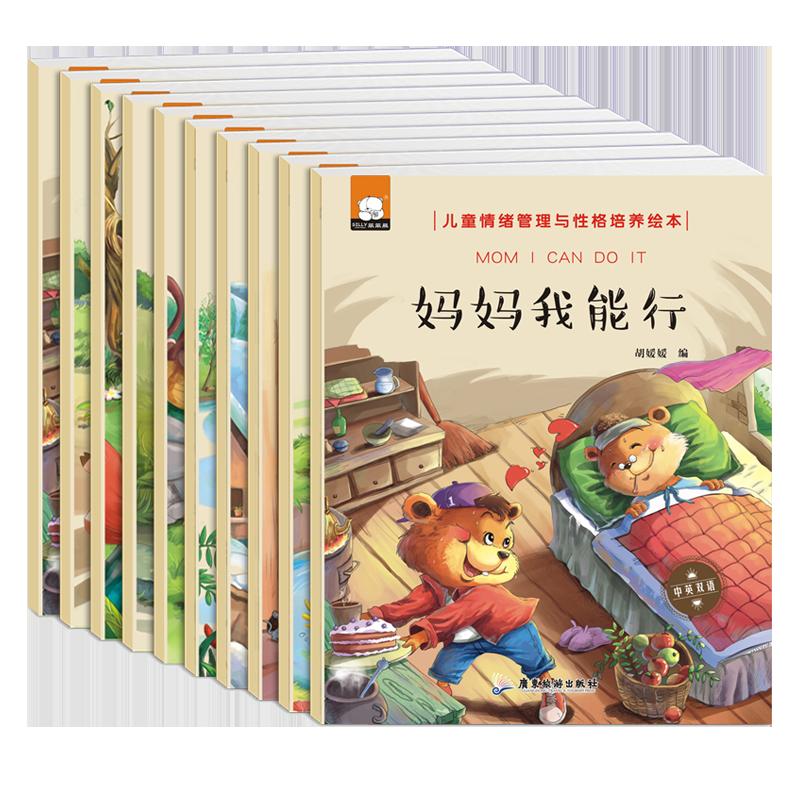 中英双语早教书籍儿童绘本全10册