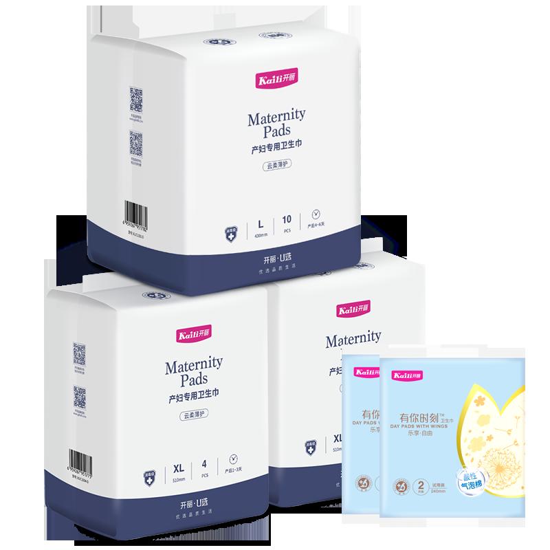 开丽产妇卫生巾产后专用XL码L码卫生巾组合22片