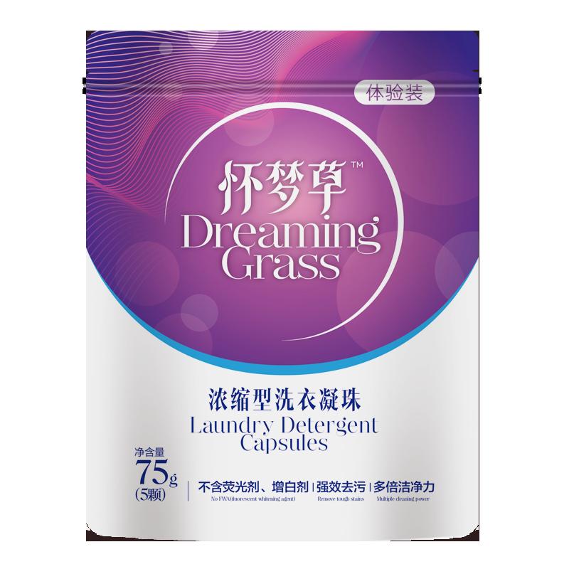【怀梦草】盒装香水型洗衣凝珠