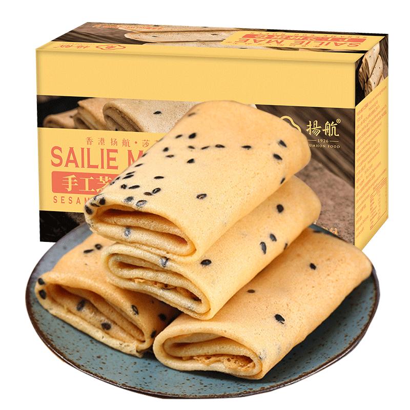 扬航芝麻蛋卷288g24枚手工饼干糕点早餐休闲零食特产面包吐司