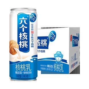 【六个核桃】核桃乳饮料240ml*20罐