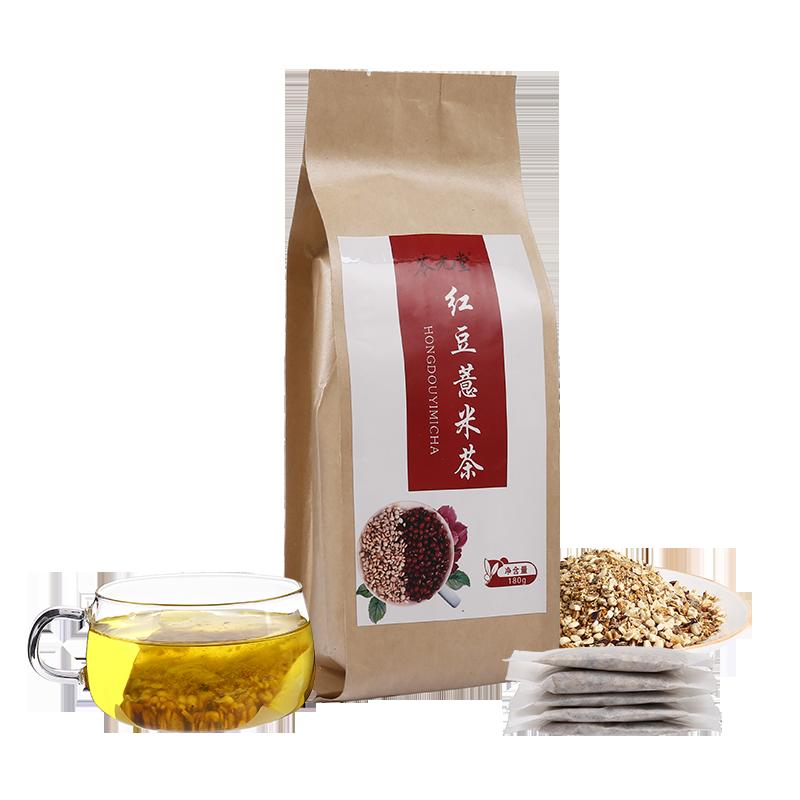 买2送1】红豆薏米茶花茶组合内重去男女茶祛小袋装湿茶180g