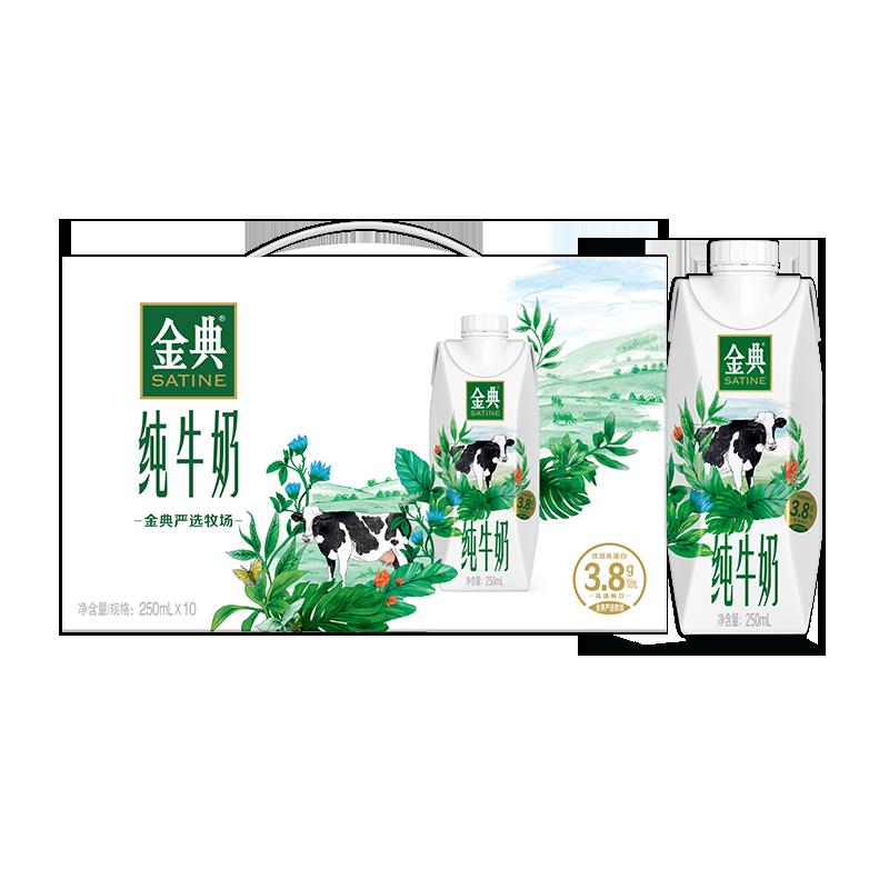 【伊利旗舰店】金典纯牛奶梦幻盖