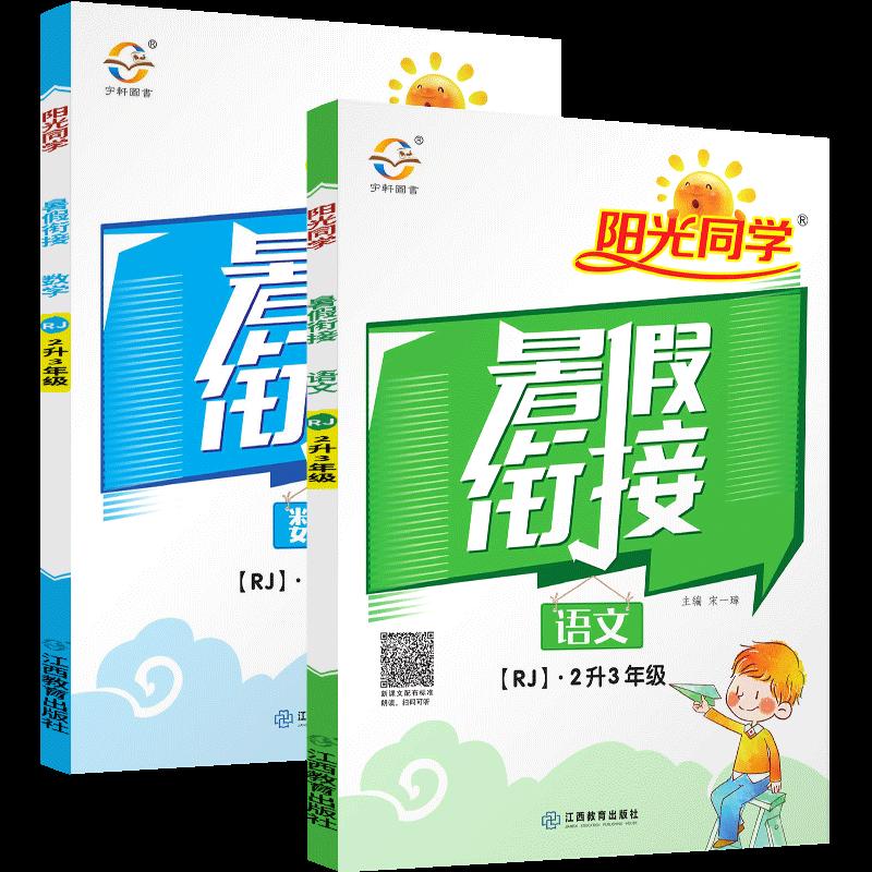 【两册】阳光同学暑假衔接2升3