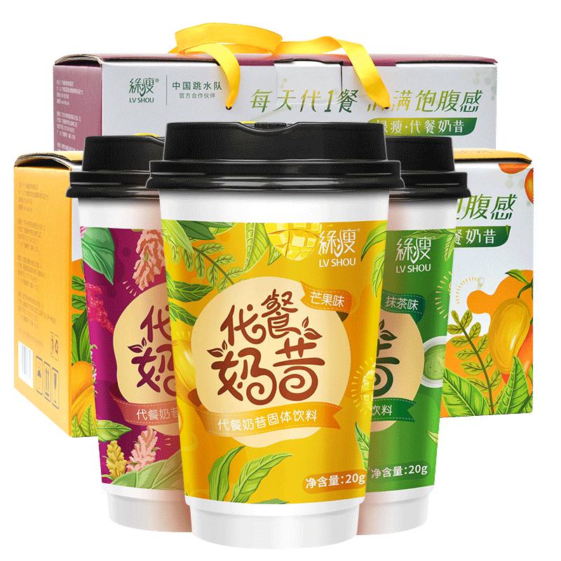 【绿瘦】男女膳食纤维代餐奶昔6杯