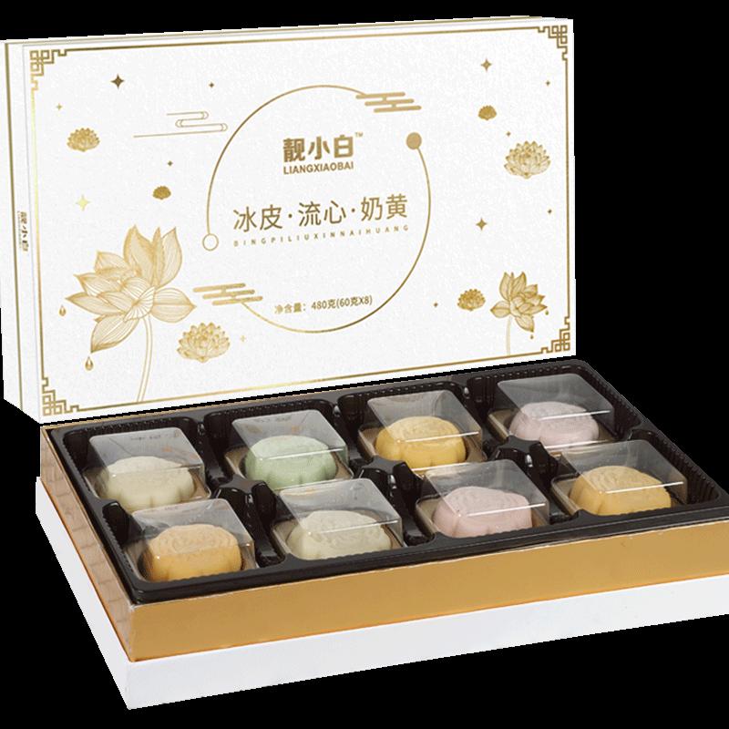 冰皮流心月饼礼盒装送礼奶黄水果零食散装多口味糕点爆浆糯米糍
