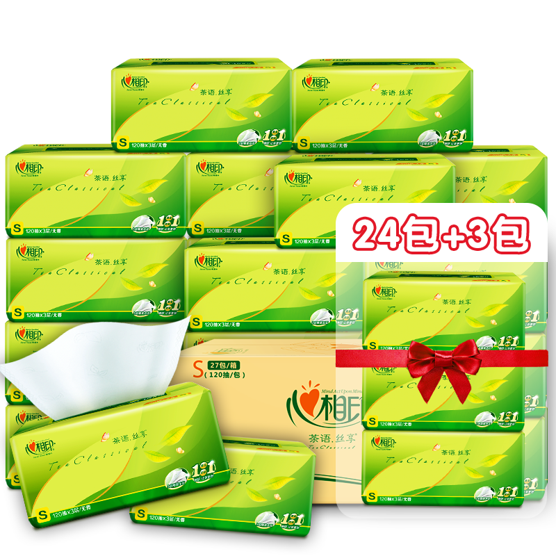 心相印抽纸茶语纸巾3层120抽24+3包家用卫生纸天猫超市整箱实惠装