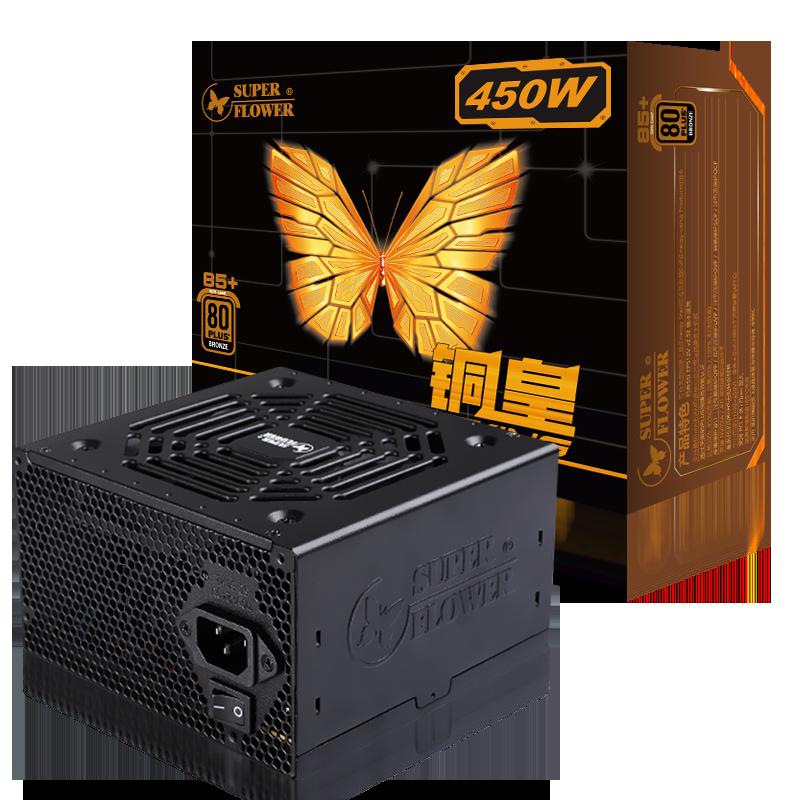 振华冰山金蝶GX450W金牌台式机电脑电源主机机箱铜牌额定铜皇450W