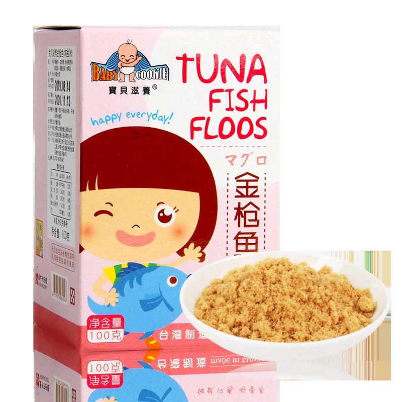 台湾宝贝滋养肉松宝宝零食婴儿儿童肉松营养鱼松肉松100g