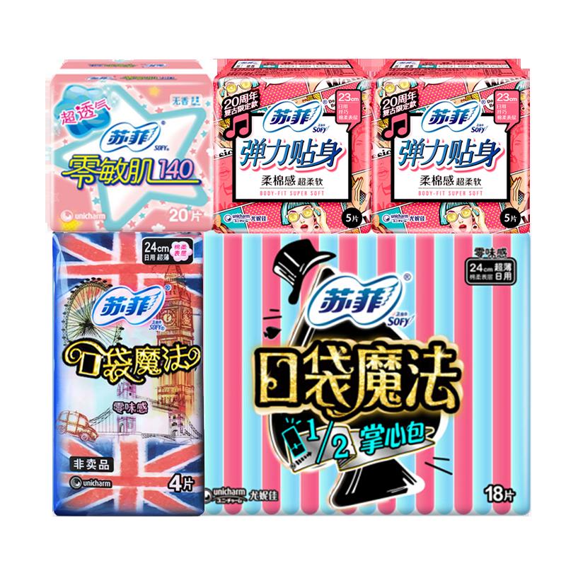 【苏菲】口袋魔法姨妈巾组合装共52片