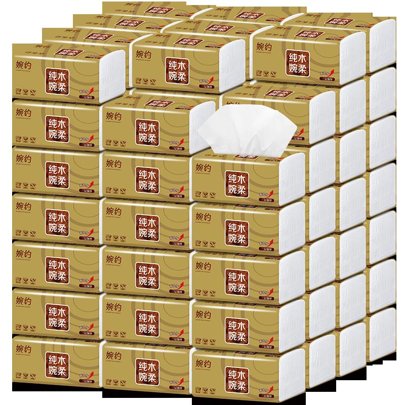 【婉约】40包家用原木抽纸纸巾实惠装