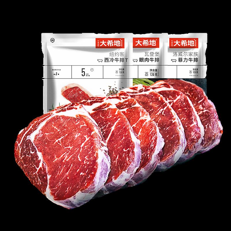 【大希地】整切牛排新鲜牛肉10片