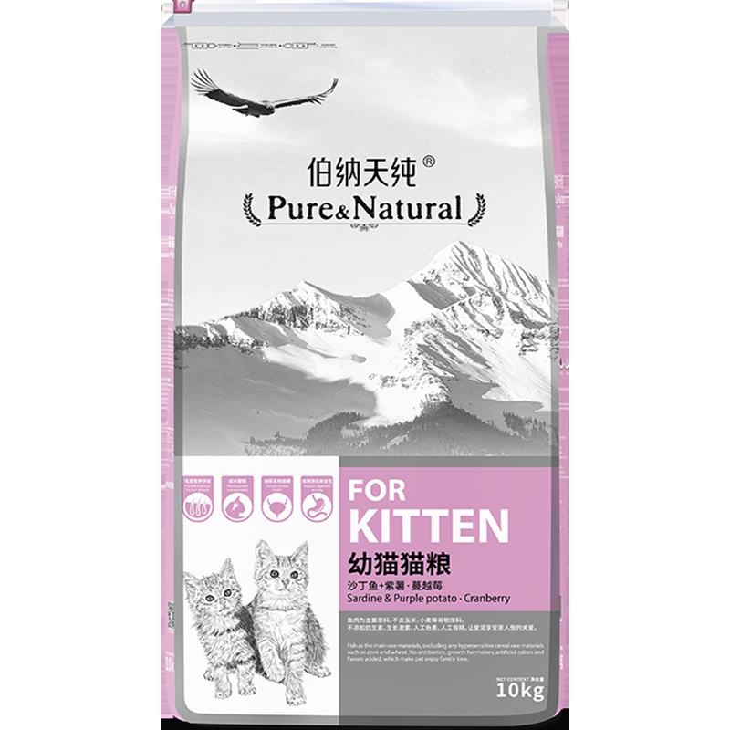 伯纳天纯幼猫粮10kg低盐低敏离乳期幼年猫咪通用博纳天纯猫主粮