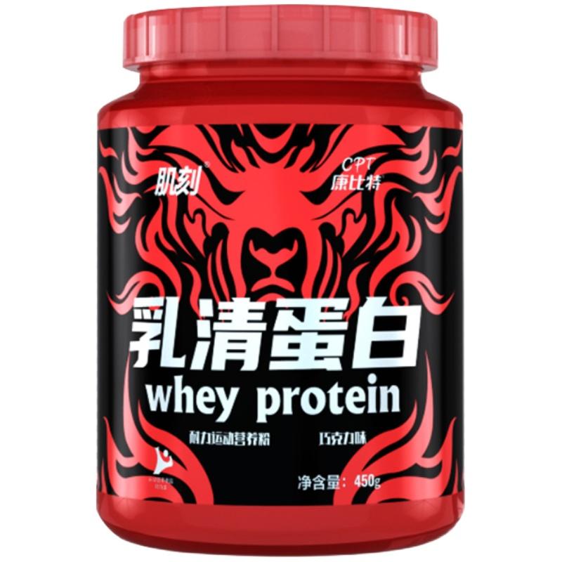 乳清蛋白增健肌粉