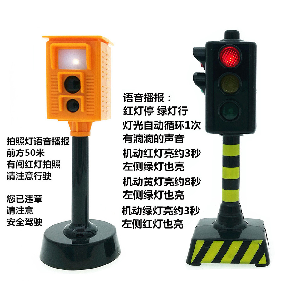 Childrens simulated traffic lights, toys, traffic lights, luminous models, kindergarten safety props package