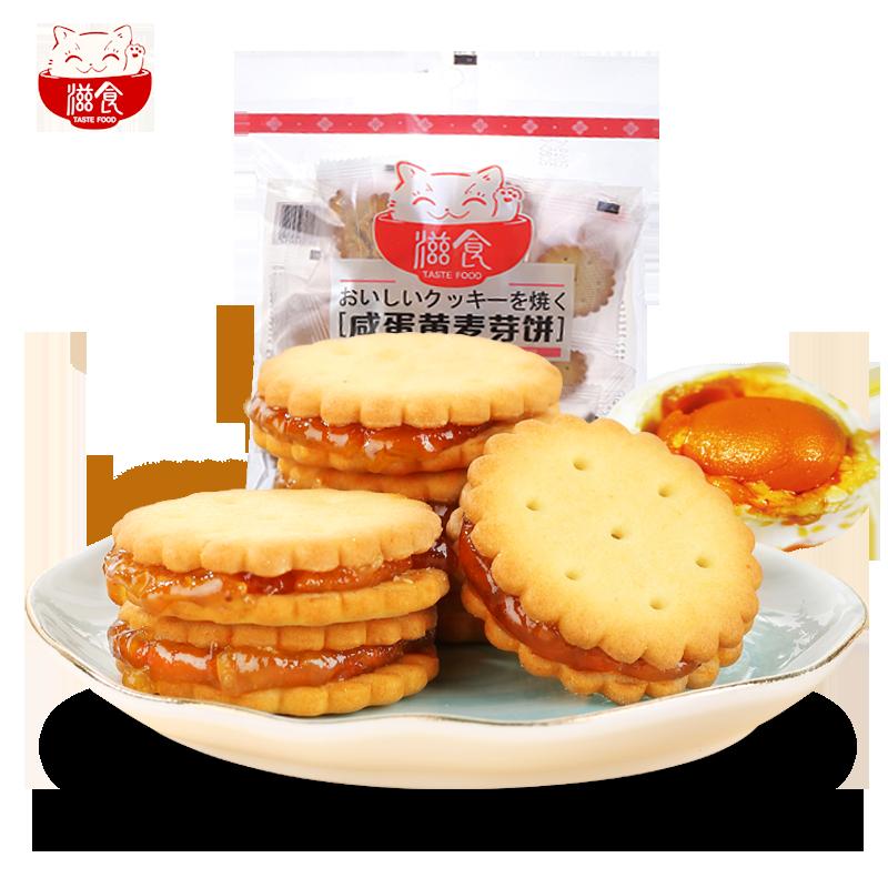 滋食黑糖麦芽夹心饼干咸蛋黄味红糖酥柠檬味韩国网红休闲零食小包
