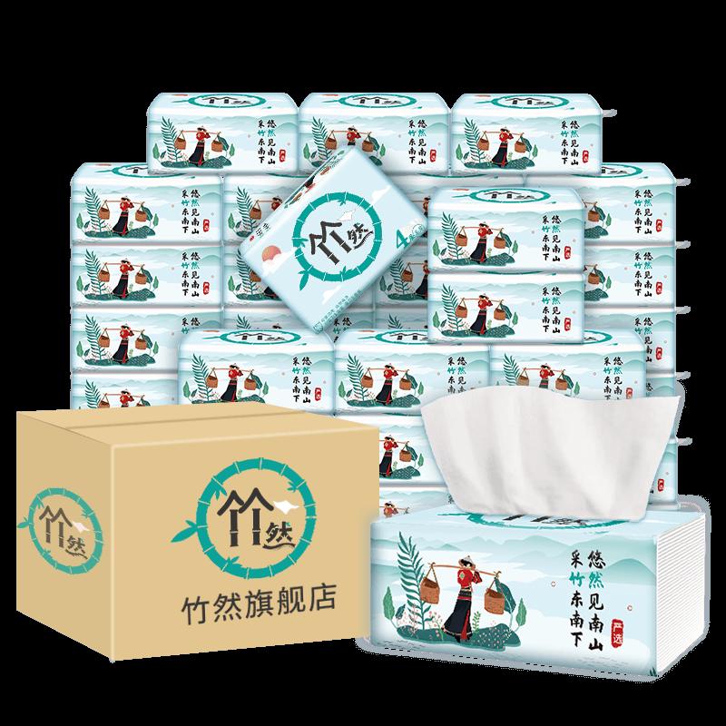 【大润发同款】40大包优等品母婴抽纸