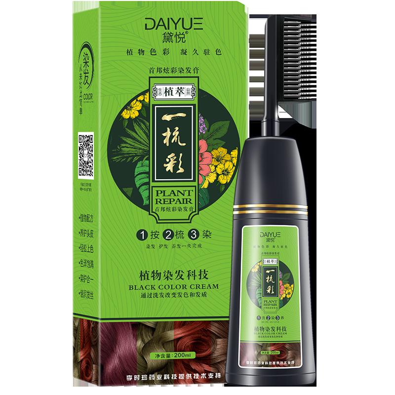 染发剂植物一梳彩纯自己在家染头发膏女2020流行色显白黑茶色天然