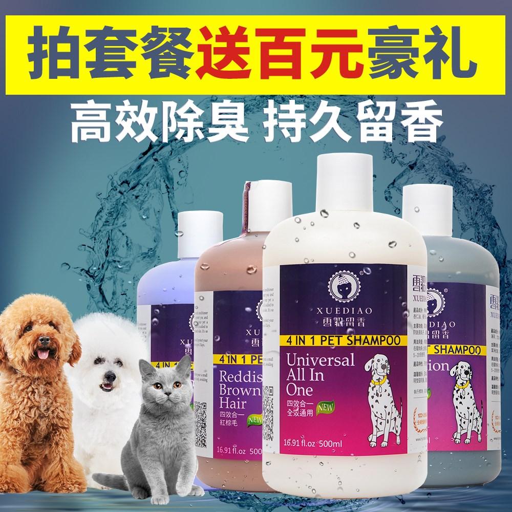 Pet dog shower gel, ferret, Teddy, golden hair, bear and cat special deodorant Bath Shampoo
