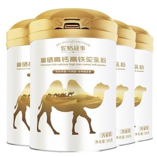 【十二罐装】整箱骆驼奶新鲜益生菌驼奶官方旗舰店官网驼奶故事