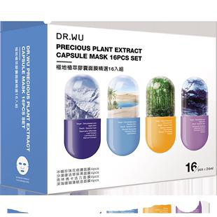 DR.WU/達爾膚極地植萃膠囊面膜精選16入組補水保濕面膜舒緩修護