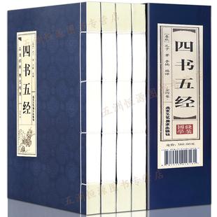 五经全套正版仿古线装4册尚书藏书