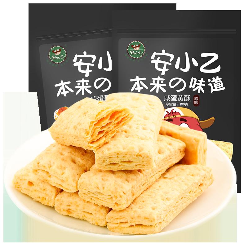 安小乙曲奇咸蛋黄饼干2包