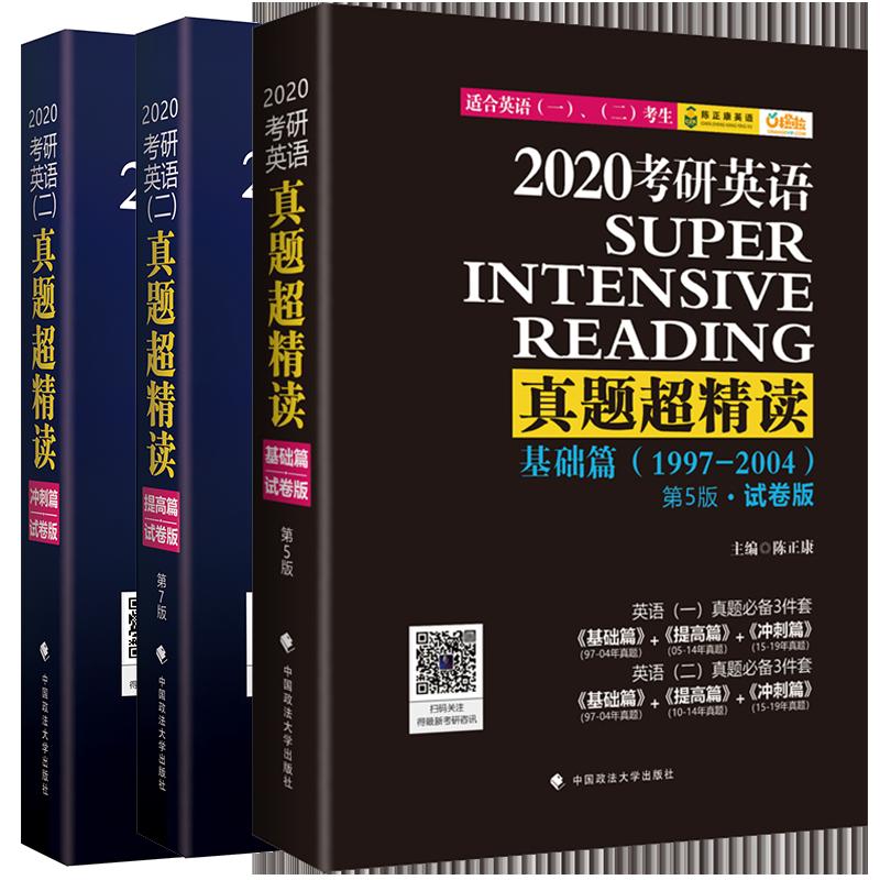 2021陈正康考研英语真题超精读