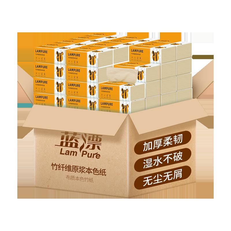 蓝漂竹浆本色抽纸整箱4层40包