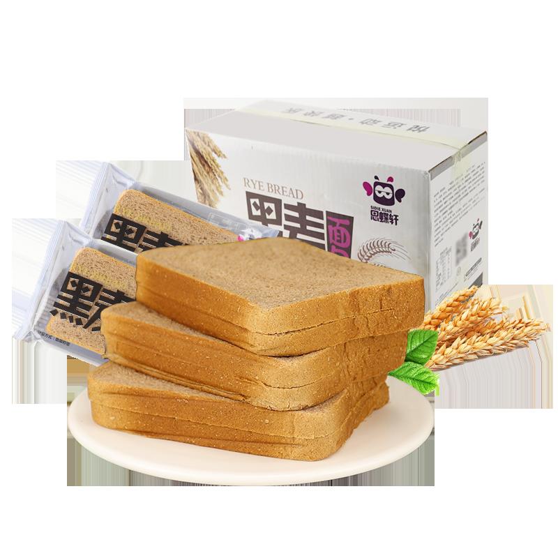 【思蝶轩】全麦黑麦代餐吐司2斤