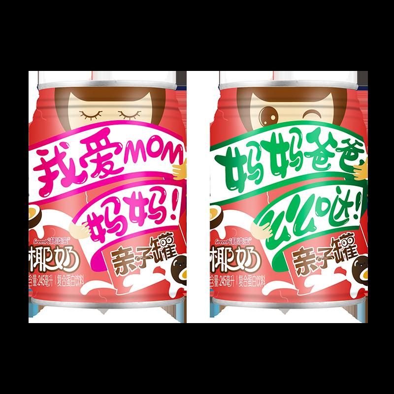 格凌宝椰奶亲子罐245ml*8罐椰汁整箱 儿童营养含钙椰子汁宝宝饮料