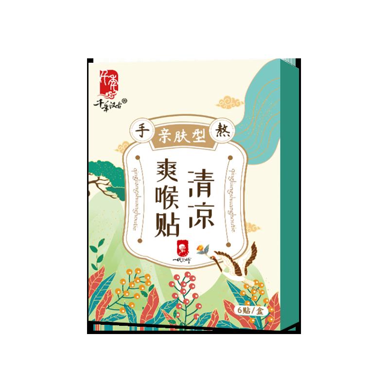 【一代宗师】清凉爽喉贴6片*1盒