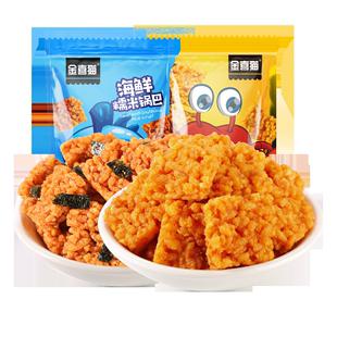 蟹黃鍋巴鹹蛋黃味海鮮味糯米鍋巴安徽特產零食小包散裝整箱500g
