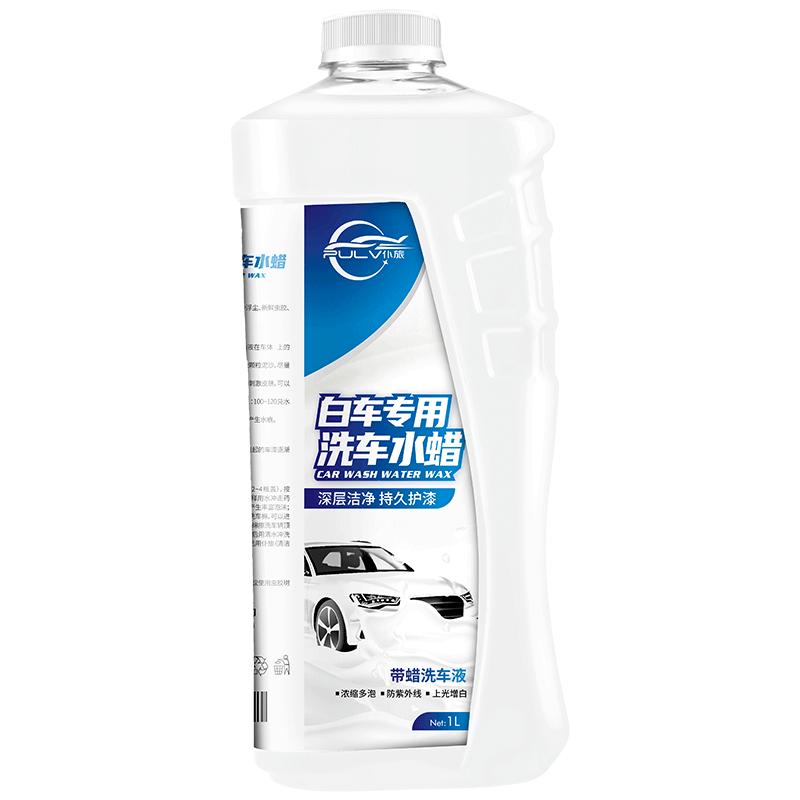 【买一送一】白车专用洗车液清洁剂