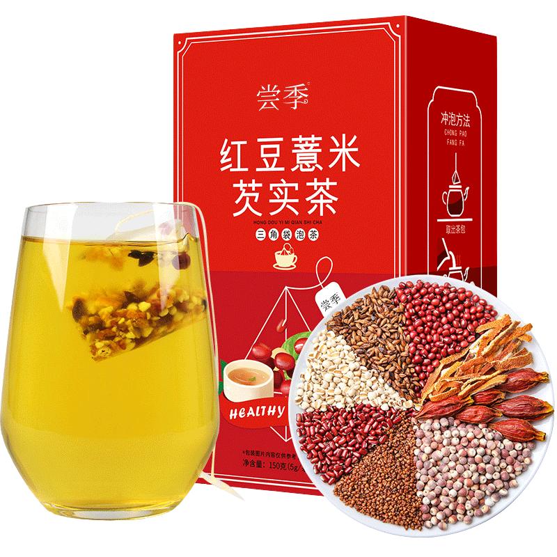 【尝季】红豆薏米芡实茶150g